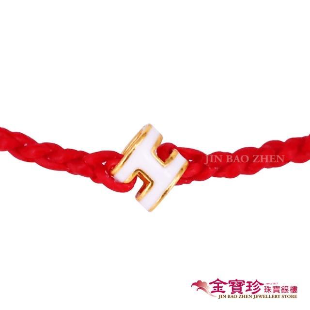 【金寶珍】經典H黃金手鍊-永恆 白-0.04錢±0.10(蠶絲蠟線編織手鍊)