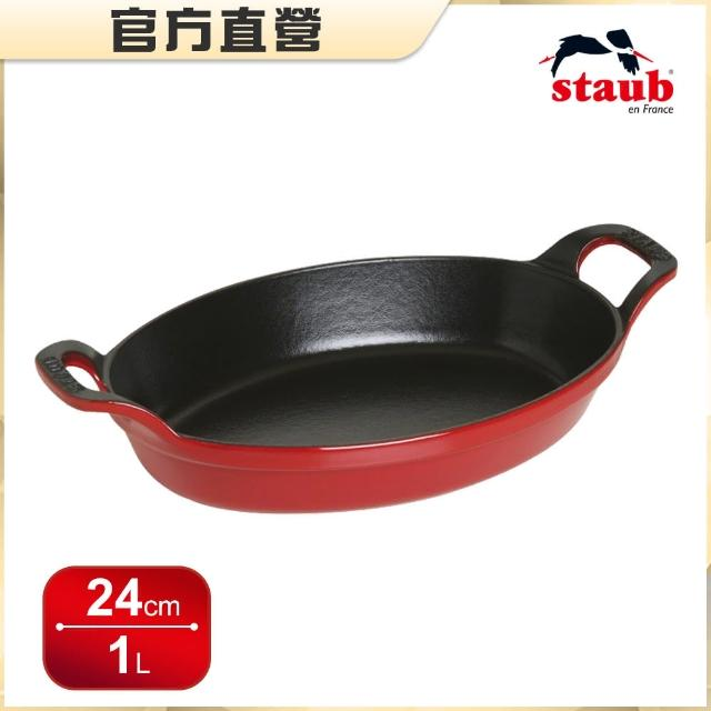 【法國Staub】琺瑯鑄鐵雙耳橢圓烤盤24cm-櫻桃紅