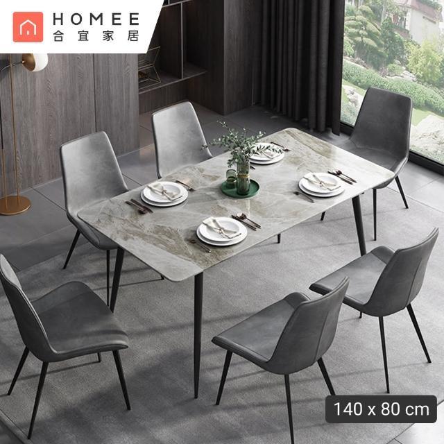 【HOMEE 合宜家居】PISA 岩板餐桌 140*80 cm - A型腳座(餐桌 桌子/製作期為10-15個工作天)