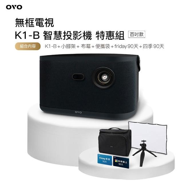 ★露營大全配★【OVO】無框電視K1-B(智慧投影機 質感黑)