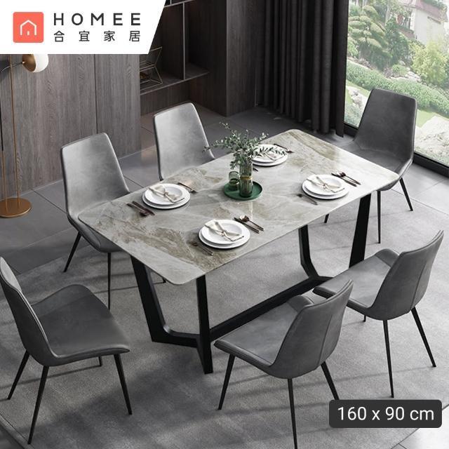 【HOMEE 合宜家居】PISA 岩板餐桌 160*90 cm - M型腳座(餐桌 桌子/製作期為10-15個工作天)