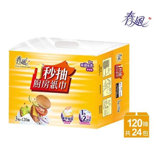 【春風】抽取式廚房紙巾120抽*3包*8串