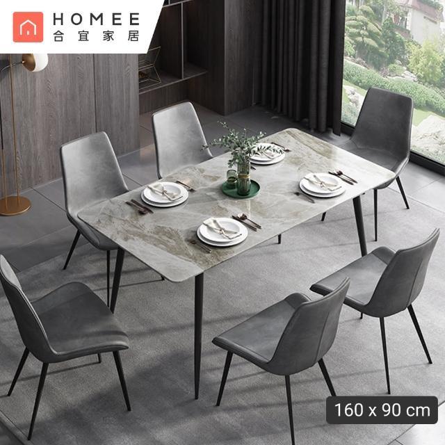 【HOMEE 合宜家居】PISA 岩板餐桌 160*90 cm - A型腳座(餐桌 桌子/製作期為10-15個工作天)