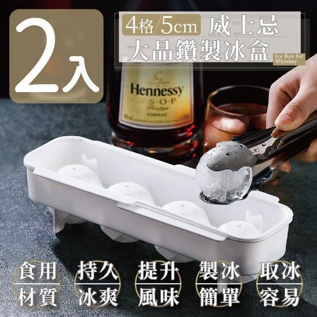 【家適帝】4個5cm威士忌大晶鑽製冰盒(2入)