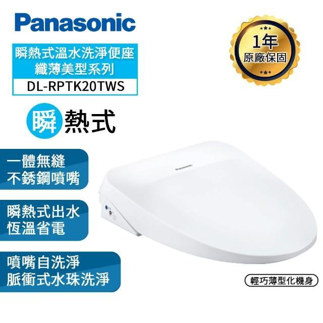 【Panasonic 國際牌】送原廠安裝 瞬熱式溫水洗淨便座 纖薄美型系列 DL-RPTK20TWS