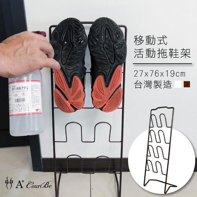 【A+Courbe】台灣製烤漆四層輕巧型鞋架-27x19x76cm(置物架、鞋櫃)