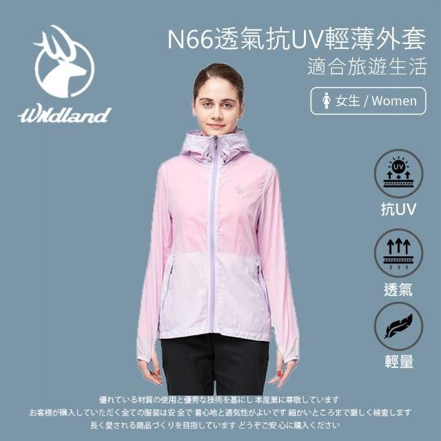 【Wildland 荒野】女 N66透氣抗UV輕薄外套-粉紫色 0A91915-50(連帽外套/防曬外套/薄外套)