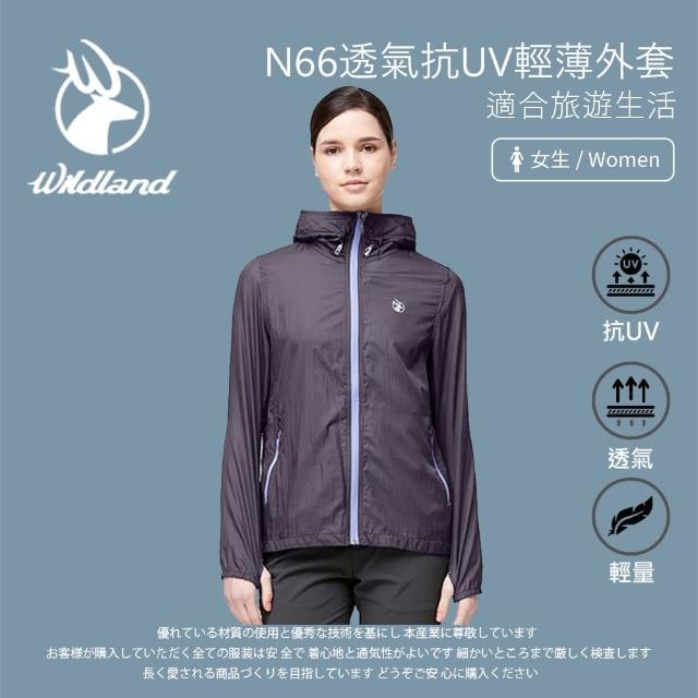 【Wildland 荒野】女 N66透氣抗UV輕薄外套-深紫色 0A91915-79(連帽外套/防曬外套/薄外套)