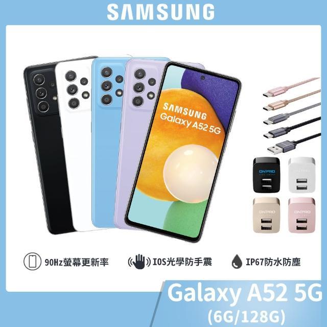 充電配件組【SAMSUNG 三星】Galaxy A52 5G 6.5吋四鏡頭智慧型手機(6G/128G)