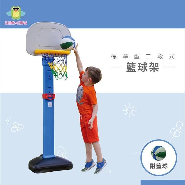 【ChingChing 親親】100%台灣製 標準型二段式兒童籃球架(BS-03)
