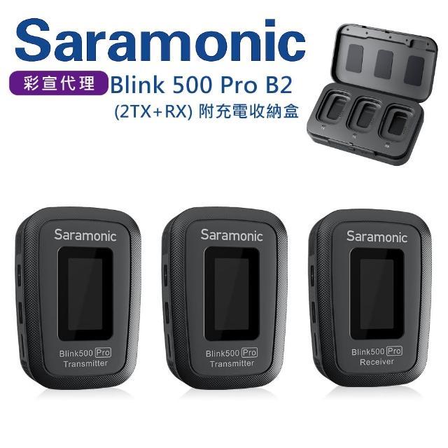 【Saramonic 楓笛】一對二無線麥克風套裝Blink500 Pro B2[TX+TX+RX](彩宣公司貨)