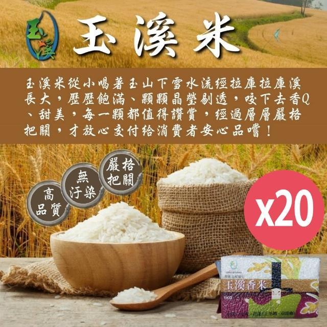 【玉溪米】頂級花東縱谷玉溪香米1kgX20包-箱(共20kg/台梗4號/磚形空包裝)