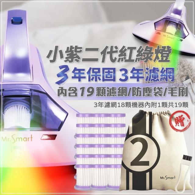 【Mr.Smart】第2代紅綠燈 小紫UV除蹣吸塵器(加碼贈三年份18顆最新第三代濾網 三年原廠保固)