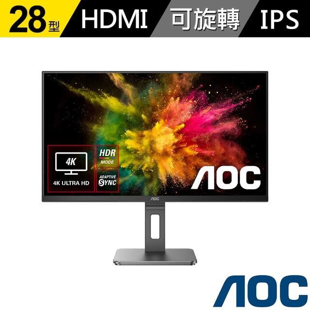 【AOC】U28P2U 28型 4K HDR可旋轉超廣角顯示器