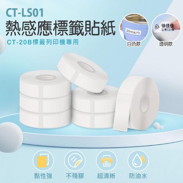 CT-LS01 熱感應標籤貼紙(CT-20B專用)