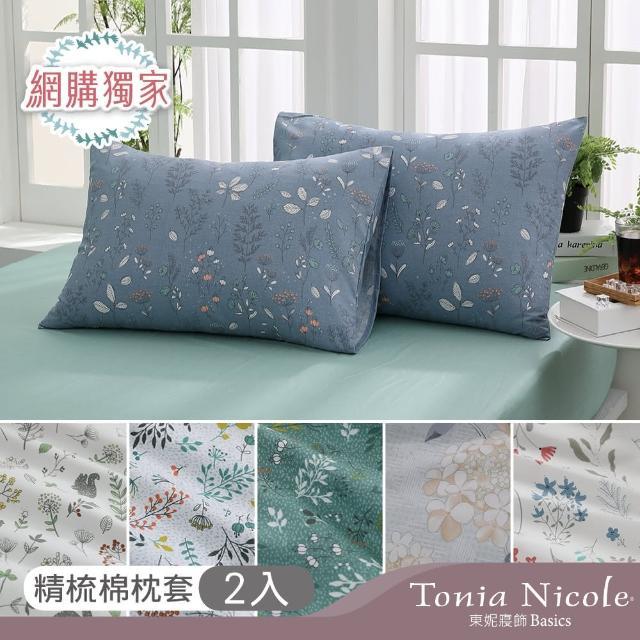 【Tonia Nicole 東妮寢飾】100%精梳純棉印花枕套2入(多款任選)