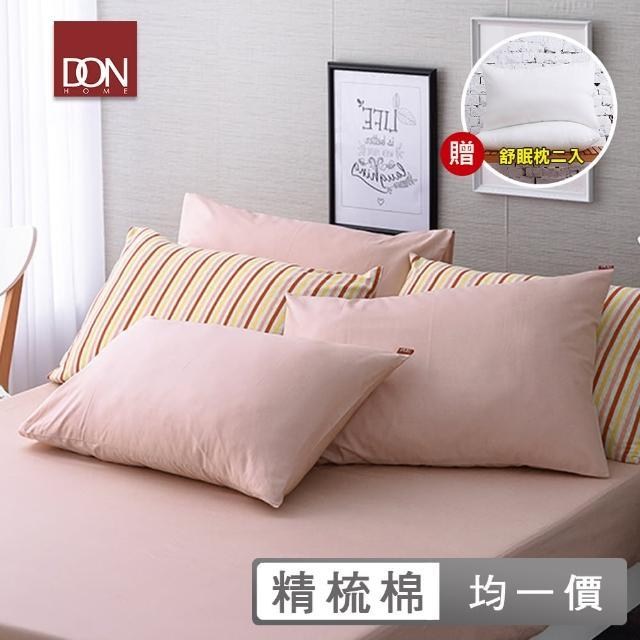 【DON】200織純棉素色枕套一對+舒眠枕二入(超值組合)