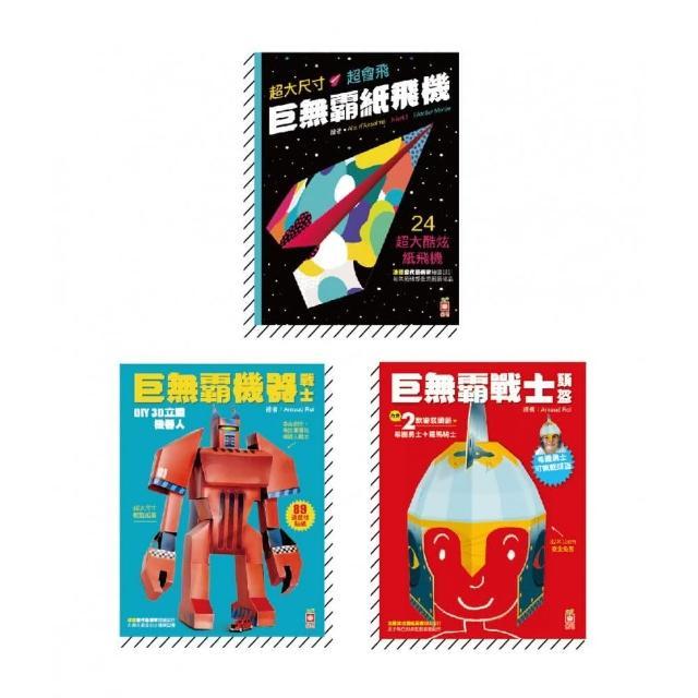 3合1巨無霸3D立體手作書(全套3冊)