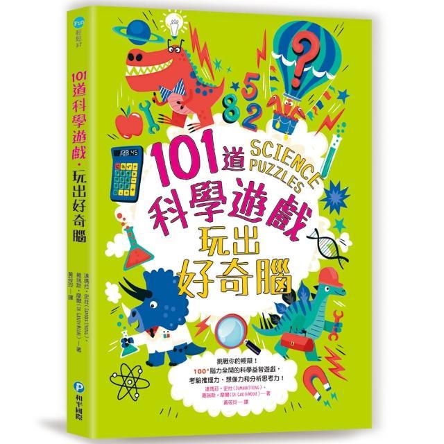 101道科學遊戲•玩出好奇腦:挑戰你的極限!100+腦力全開的科學益智遊戲,考驗推理力、想像力和分析思考力