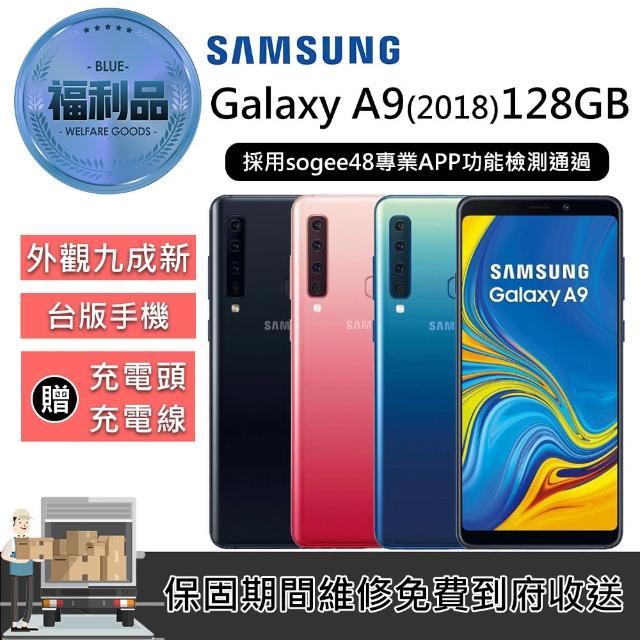 【SAMSUNG 三星】福利品 Galaxy A9 2018 128GB(外觀九成新)