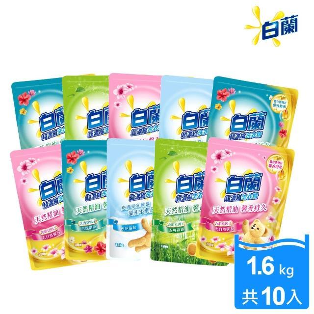 【白蘭】含熊寶貝馨香精華超濃縮洗衣精補充包1.6kgx10入(森林晨露/純凈溫和/大自然馨香/花漾清新)
