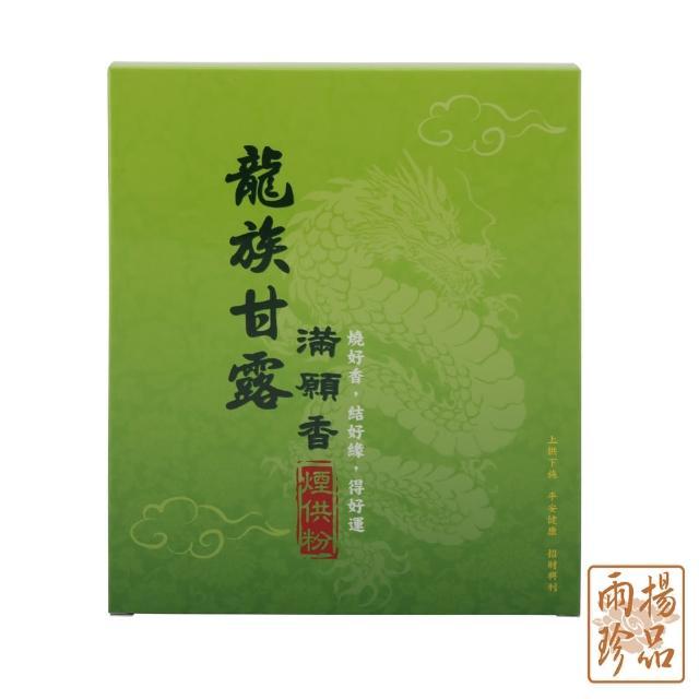【雨揚】龍族甘露滿願煙供粉