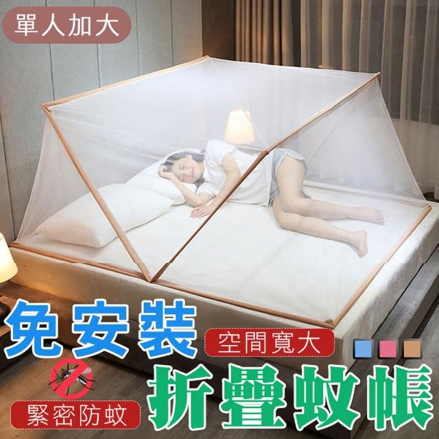 【Deli】免安裝摺疊蚊帳單人加大(免安裝/好收納/易安裝)