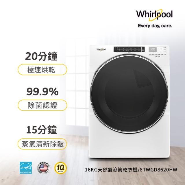 【Whirlpool 惠而浦】快烘瓦斯型滾筒乾衣機 8TWGD8620HW天然瓦斯專用