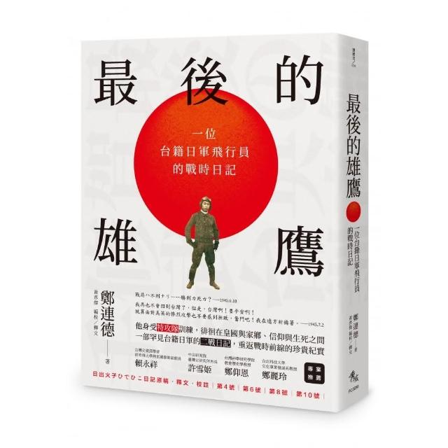 最後的雄鷹:一位台籍日軍飛行員的戰時日記