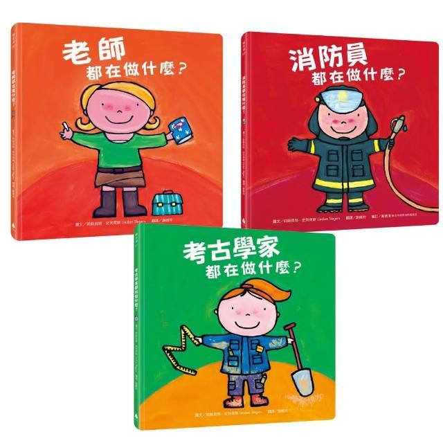 好多好酷的工作繪本套書2(消防員都在做什麼?+老師都在做什麼?+考古學家都在做什麼?)