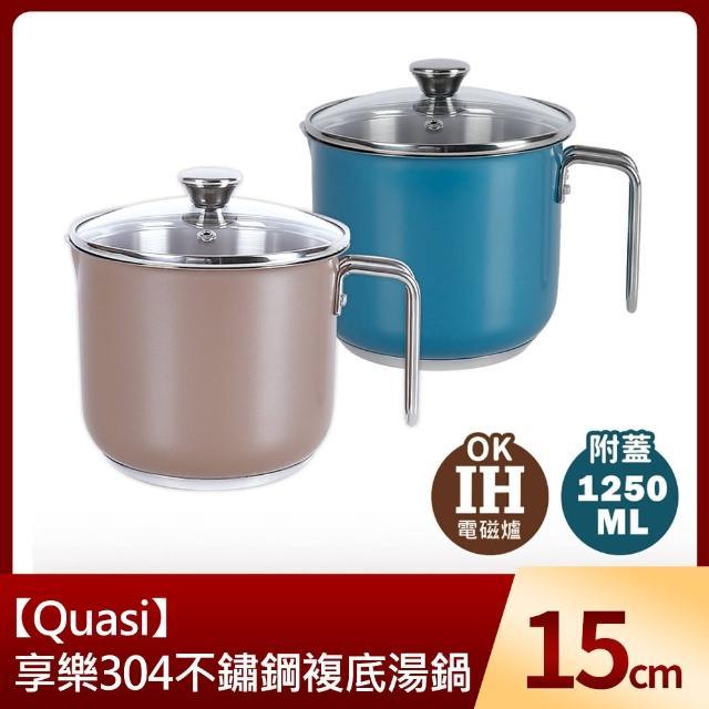 【Quasi】享樂304不鏽鋼複底湯鍋15cm/1250ml(IH爐適用)