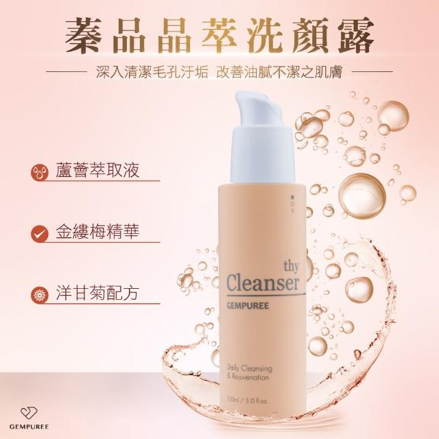 【蓁品護膚】保養基本款 潔膚露/洗面乳 150ml(溫和清潔 /保濕不緊繃/細緻滑嫩)