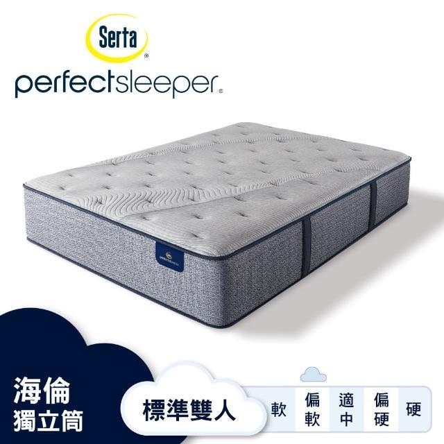 【Serta 美國舒達床墊】Perfect Sleeper 海倫乳膠獨立筒床墊-標準雙人(涼感材質設計)