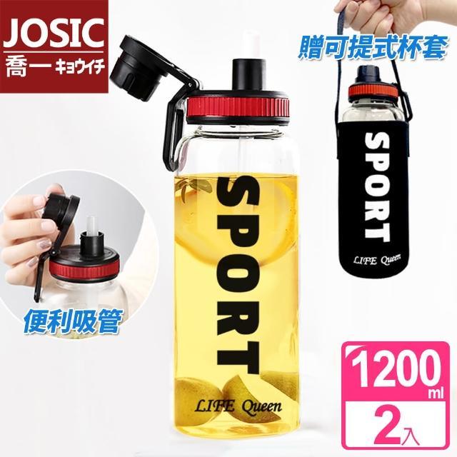 【JOSIC】大容量手提運動吸管高硼硅玻璃杯1200ml(超值2入組加碼贈杯墊)