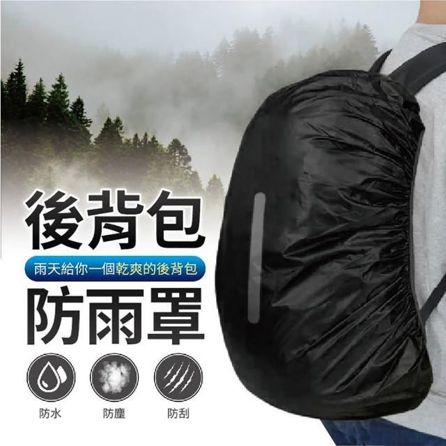 背包防水罩-XL(背包防水袋 防雨罩 防雨背包套 背包雨衣 防水罩 防水套)