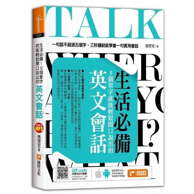生活必備!5個單字就能輕鬆開口說出的英文會話