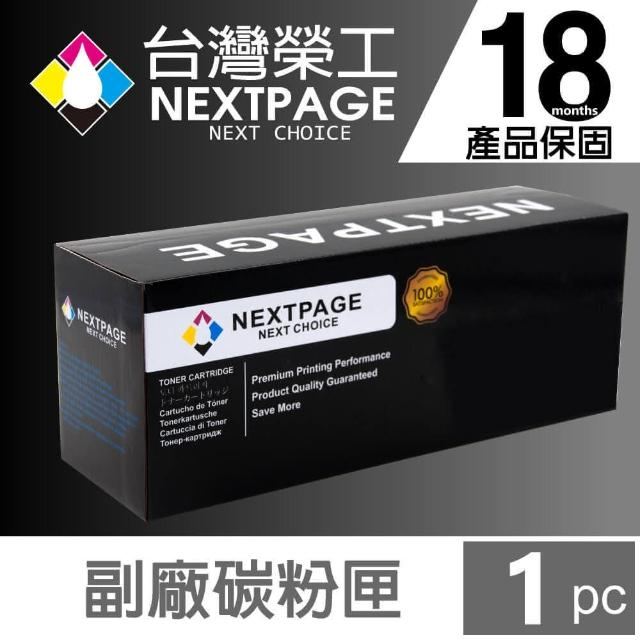 【NEXTPAGE 台灣榮工】S110078 超高容量 黑色相容碳粉匣 M320DN(適用 EPSON 印表機)