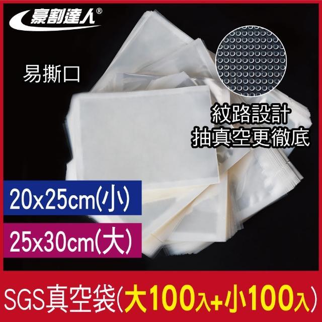 【豪割達人】SGS真空袋大100+小100(25x30cm、20x25cm真空機 密封口袋 網紋路袋 收納 保鮮袋 低溫烹調)
