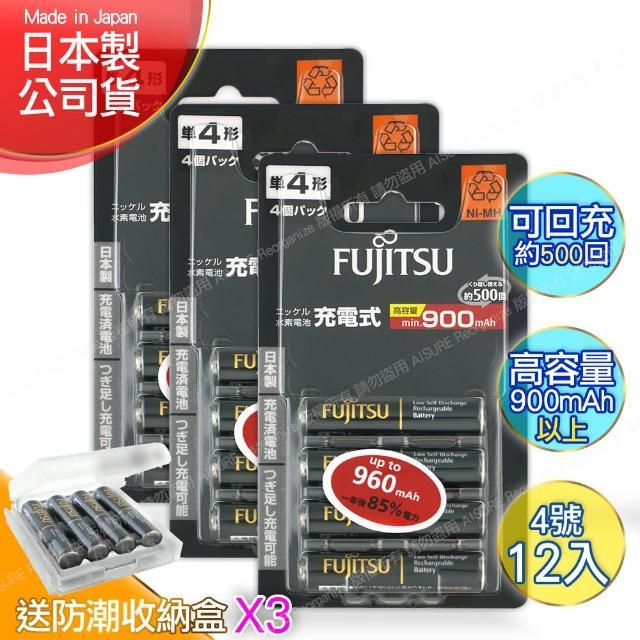 【FUJITSU 富士通】日本製 低自放電高容量900mAh充電電池HR-4UTHC 4號12入+專用儲存盒*3
