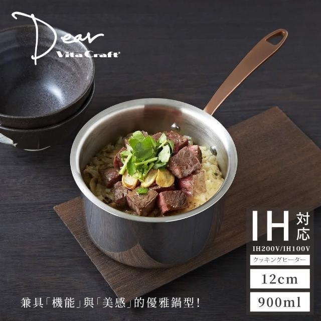【vitacraft】三層不鏽鋼複合金附蓋迷你單手鍋12cm/ 0.9L(Dear玫瑰金系列)