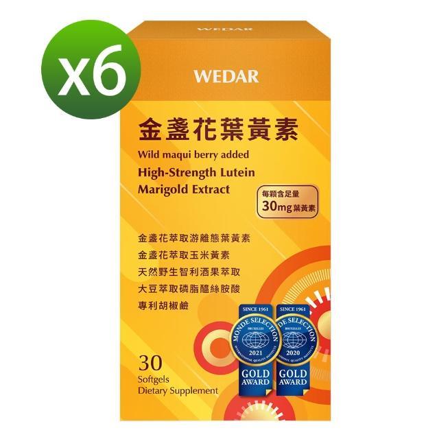 【Wedar 薇達】世界品質雙金獎金盞花葉黃素(2021年豪華升級6盒組)