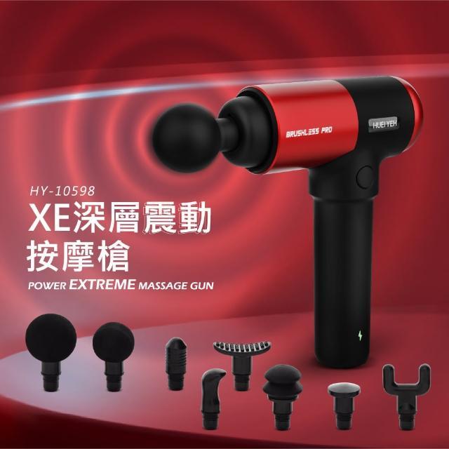 【輝葉】XE深層震動按摩槍(HY-10598)