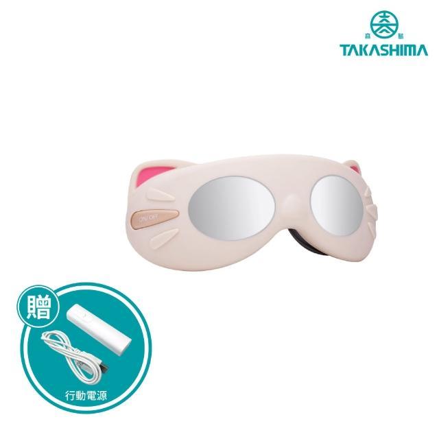 【TAKASIMA 高島】愛美瞳 喵揉舒壓眼罩 M-202(加價購商品)