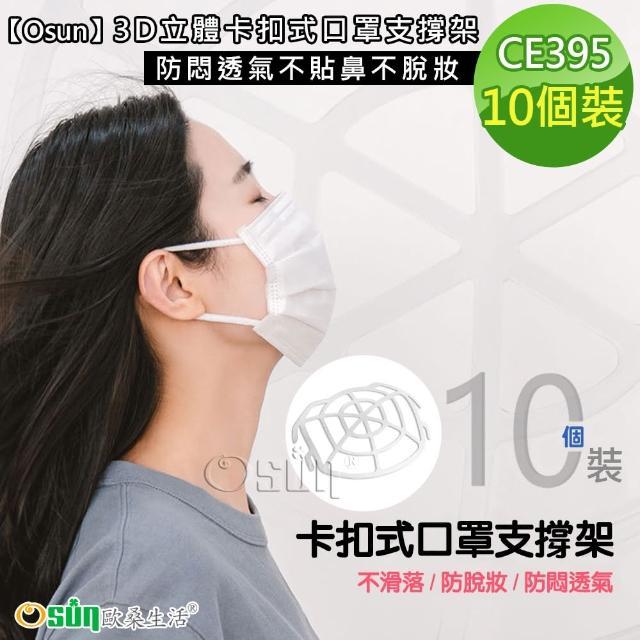 【Osun】3D立體卡扣式口罩支撐架防悶透氣不貼鼻不脫妝10個裝(CE395)