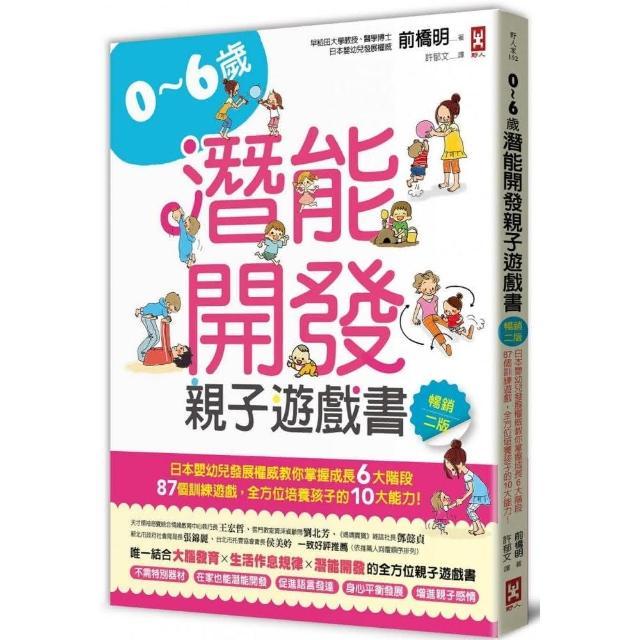0~6歲潛能開發親子遊戲書【暢銷二版】:日本嬰幼兒發展權威教你掌握成長6大階段,87個訓練遊戲,全方位培養