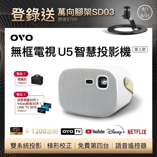 ★新品上市送原廠4好禮★【OVO】掌上型無框電視 U5(智慧投影機)