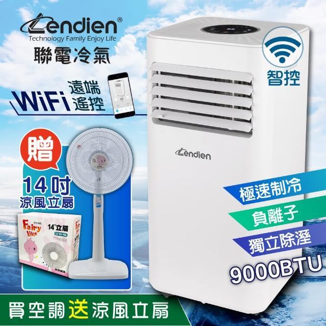 【LENDIEN 聯電】WiFi遠端智控負離子移動式空調9000BTU/冷氣機(LD-2930C加贈14吋涼風立扇)