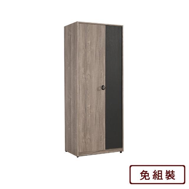 【AS】費納2.7尺單吊衣櫥-80x56.5x196cm