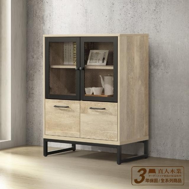 【直人木業】TINA復古木76公分電視置物櫃