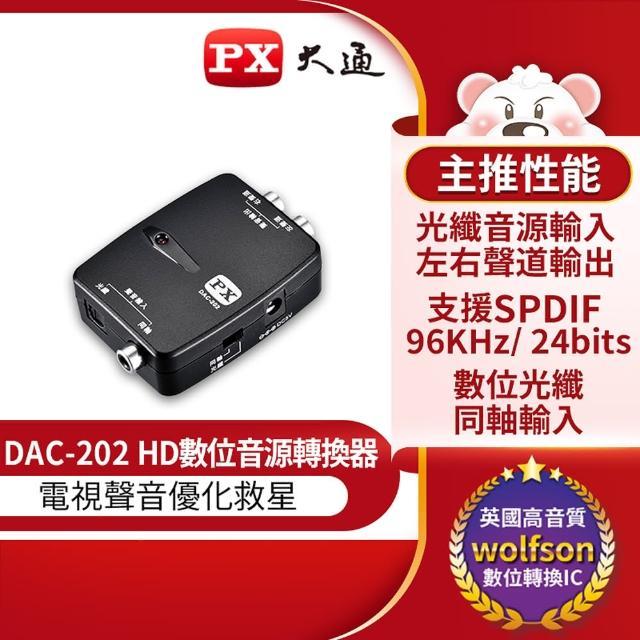 【-PX大通】DAC-202 HD高畫質數位音源轉換器(數位光纖/同軸輸入)